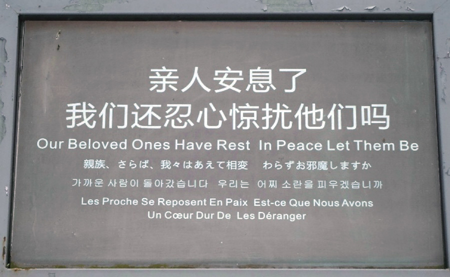A memorial plaque in the Chinese city of Old Beichuan. An earthquake and subsequent landslides and flooding nearly destroyed the town in 2008. Half of the city's 21,000 residents died in the disaster. (Photo: Donald Smith)